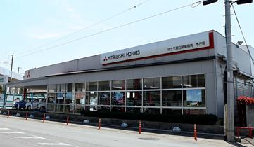 埼北三菱自動車販売(株)本庄店・クリーンカー本庄