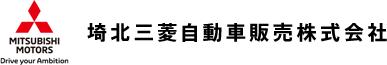 埼北三菱自動車販売株式会社